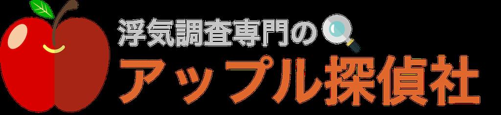 福岡の浮気調査専門「アップル探偵社」
